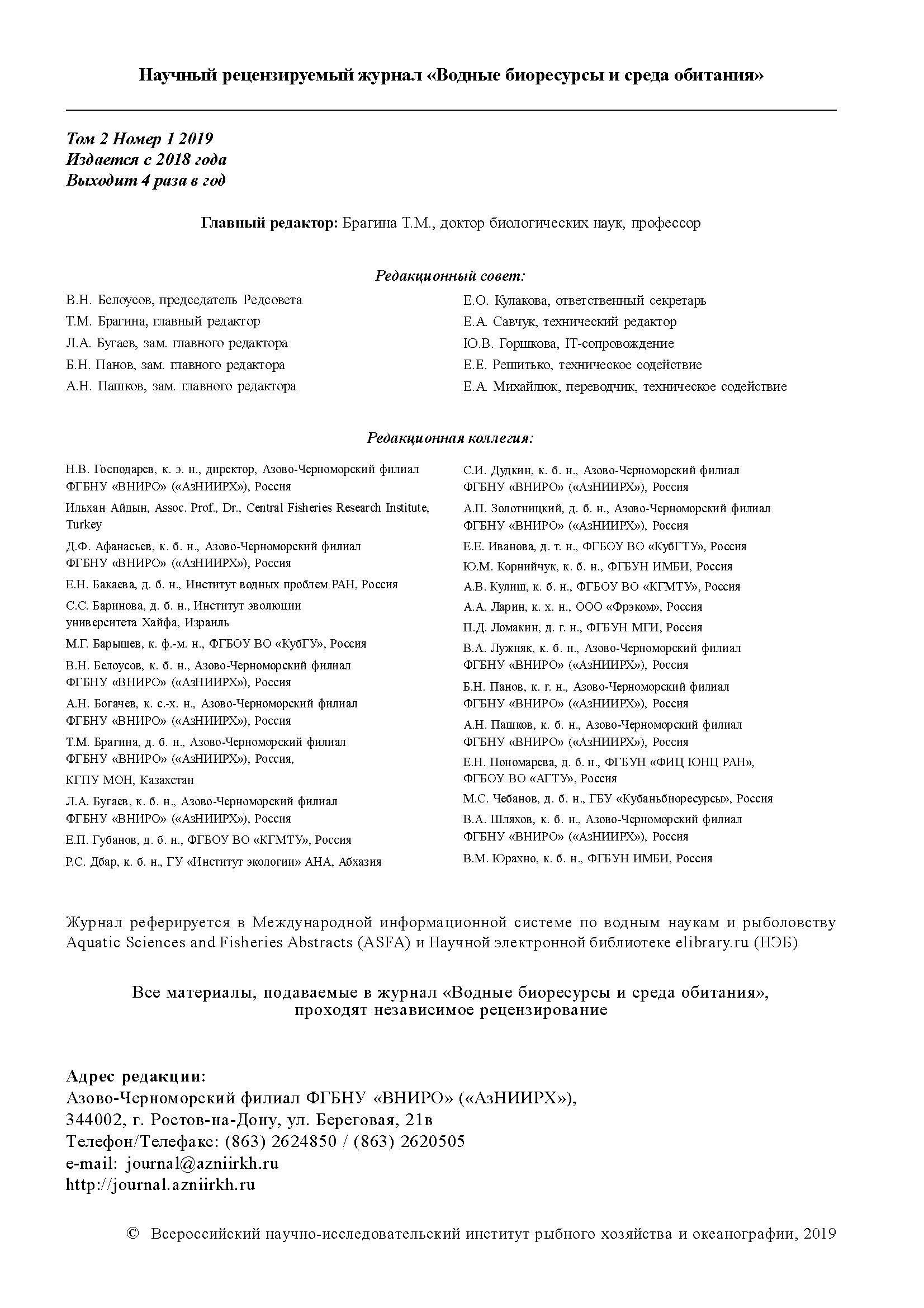 Aquatic Bioresources & Environment. Volume 2, Number 1, 2019
