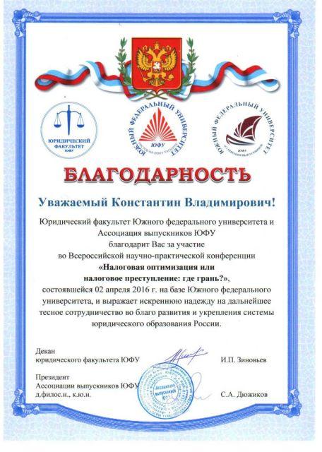 Адвокаты РОКА «Советник» приняли участие во Всероссийской научно-практической конференции