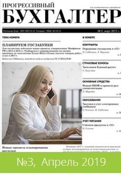 «Арестованных бухгалтеров может стать больше» - в апрельском номере журнала «Прогрессивный бухгалтер» вышла статья Батманова С.А., адвоката уголовной практики РОКА «Советник»
