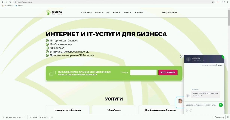 JivoSite.ru - для тех, кто строит бизнес онлайн