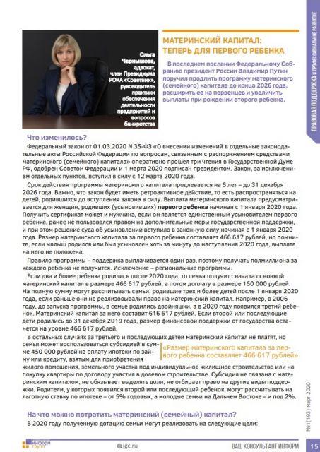 Вышли новые публикации адвокатов коллегии в журнале