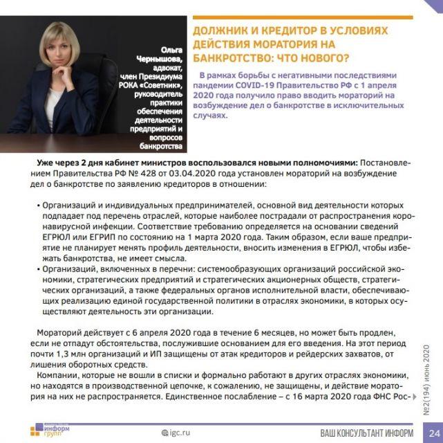 Вышла новая статья адвоката Ольги Чернышовой в журнале Ваш Консультант Информ