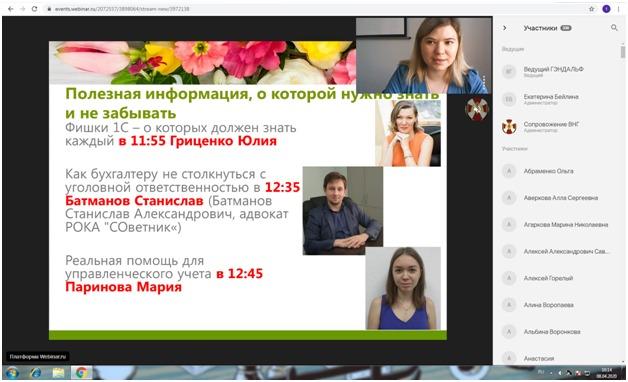 Адвокат Батманов С.А. выступил в качестве спикера на Едином Семинаре 1С