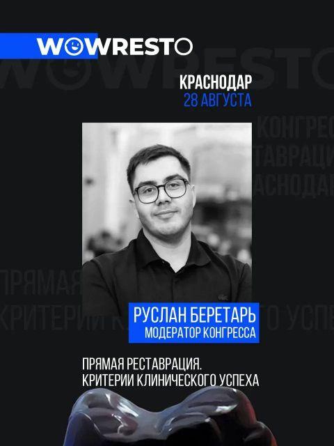 Руслан Беретарь