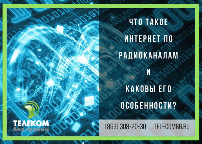 Что такое Интернет по радиоканалам и каковы его особенности?