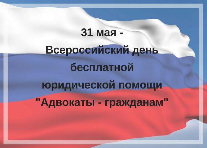 31 мая - Всероссийский день бесплатной юридической помощи