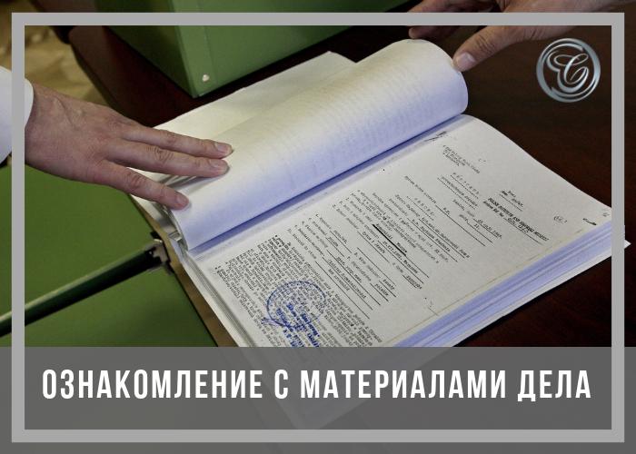 Новая услуга - ознакомление с материалами дела в Москве.
