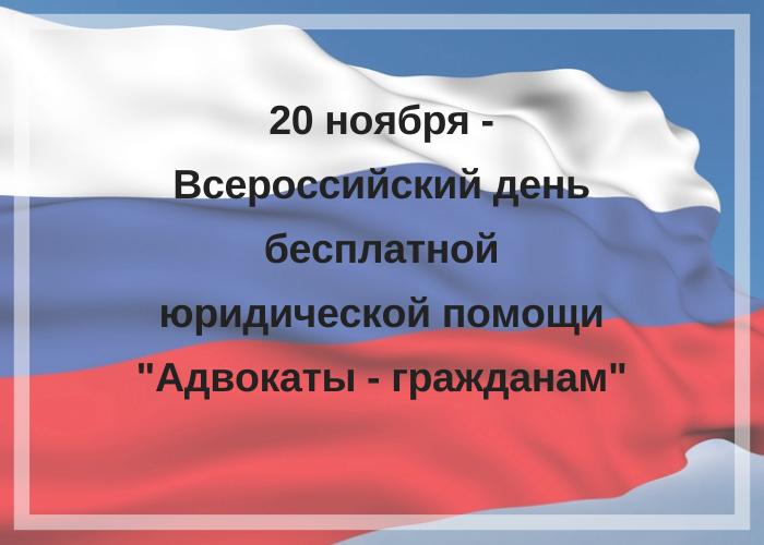 20 ноября - Всероссийский день бесплатной юридической помощи