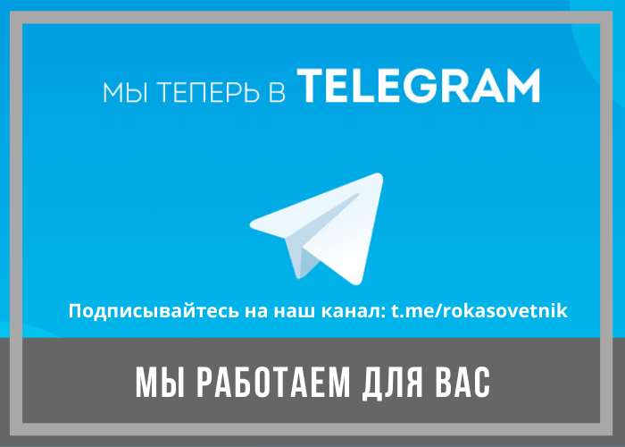 Мы запустили Telegram канал! Подписывайтесь!