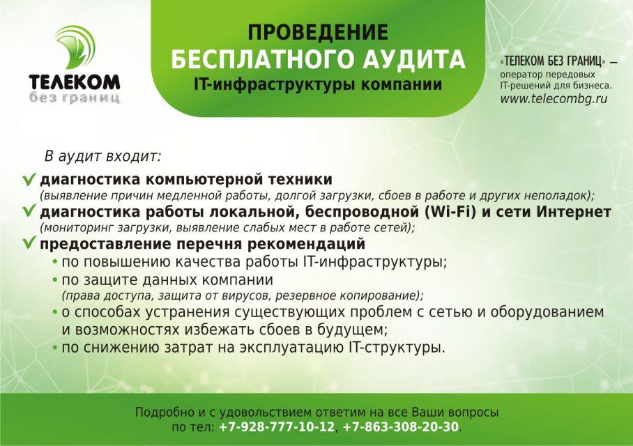 Новая услуга для бизнеса! Бесплатный аудит IT-инфраструктуры компании.