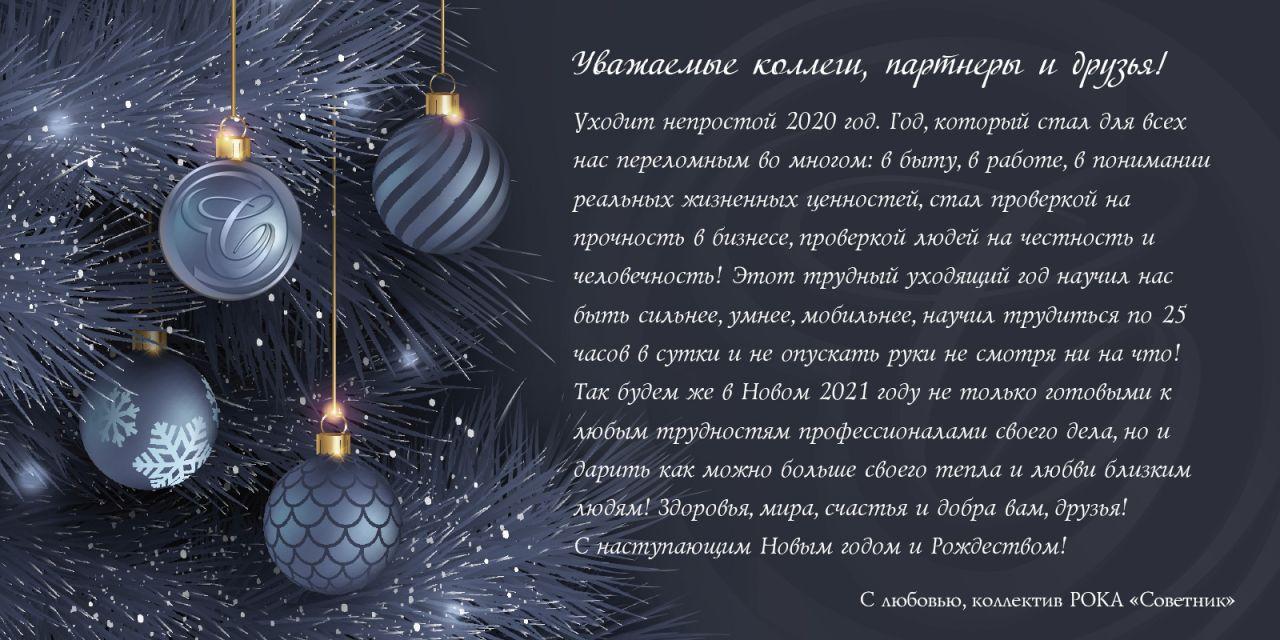С наступающим Новым годом и Рождеством, друзья!