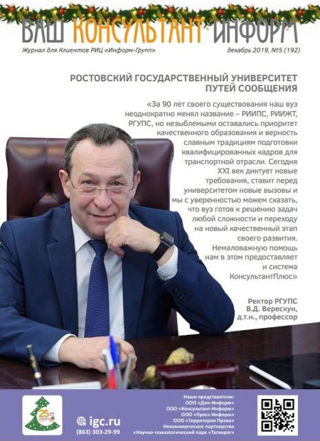 Вышла новая статья адвоката Чернышовой О.М. в журнале