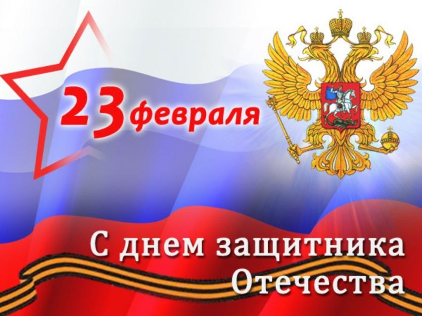 С Днем защитника Отечества, дорогие мужчины!