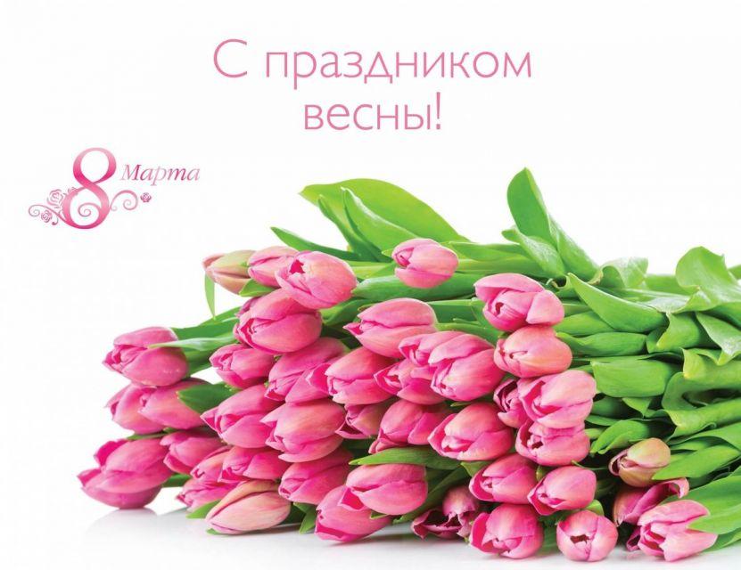 С Международным женским днем, милые дамы!