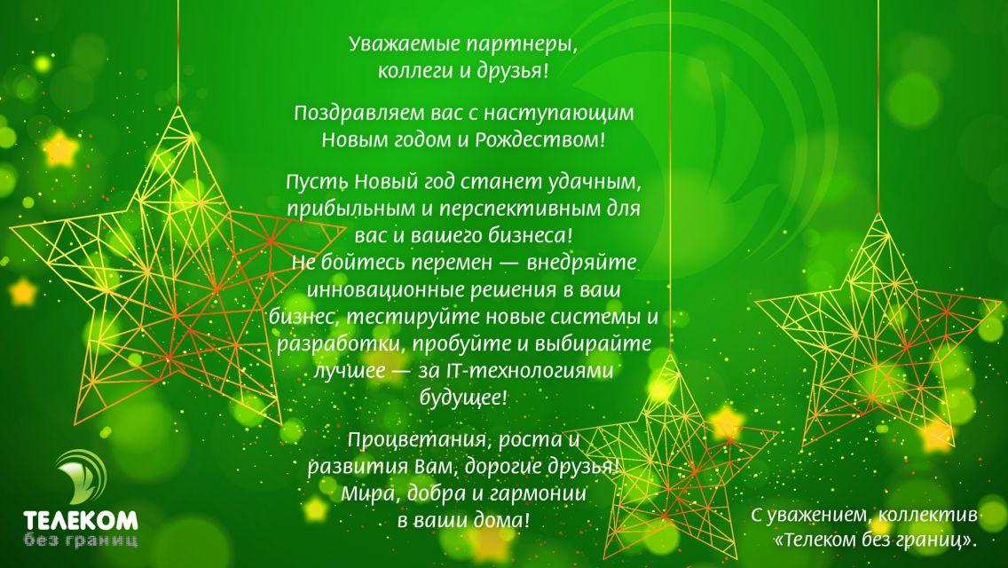 С Новым годом и Рождеством, уважаемые друзья!