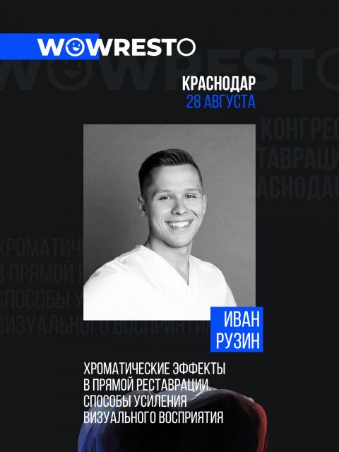 Иван Рузин