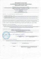 О результатах проведения специальной оценки условий труда (часть 3)