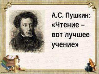 С днем рождения А.С. Пушкина!