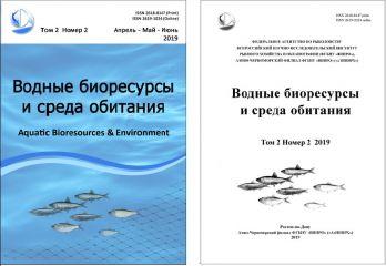 """""""Водные биоресурсы и среда обитания"""". Том 2, Номер 2, 2019"""