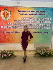 Годовая отчетная конференция членов Адвокатской палаты Ростовской области