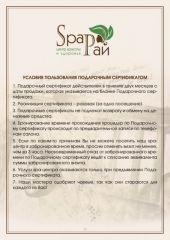 Сертификат SPA-РАЙ