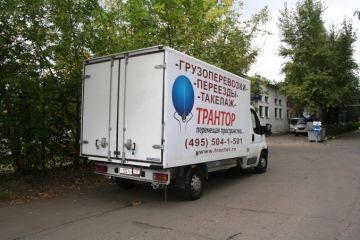 Транспортные услуги по России.