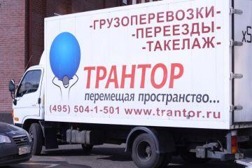 Транспортные услуги по России, грузовые перевозки.