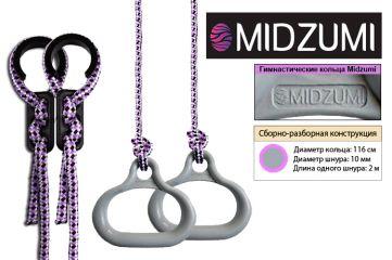 Кольца гимнастические Midzumi