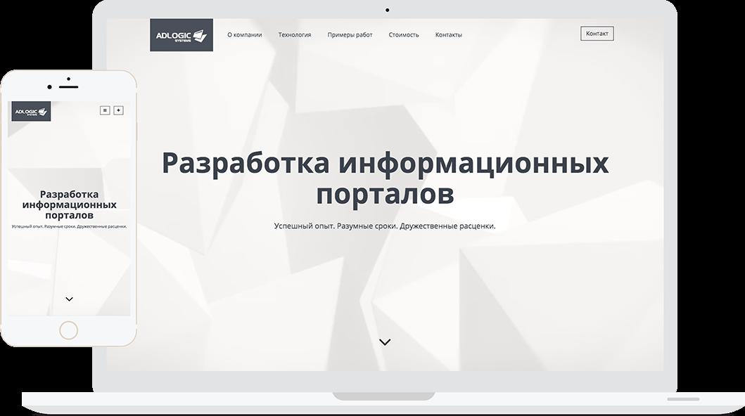 portal.adlogic.ru