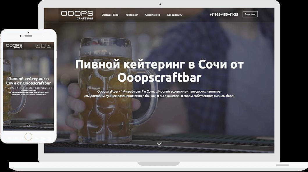 ooopscraftbar.ru