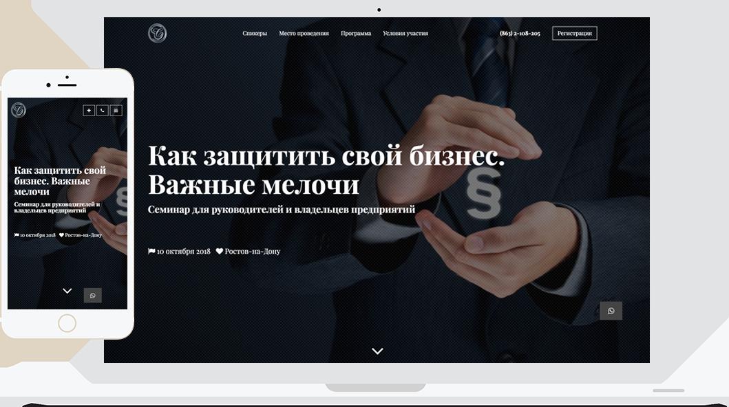 seminar.roka-sovetnik.com