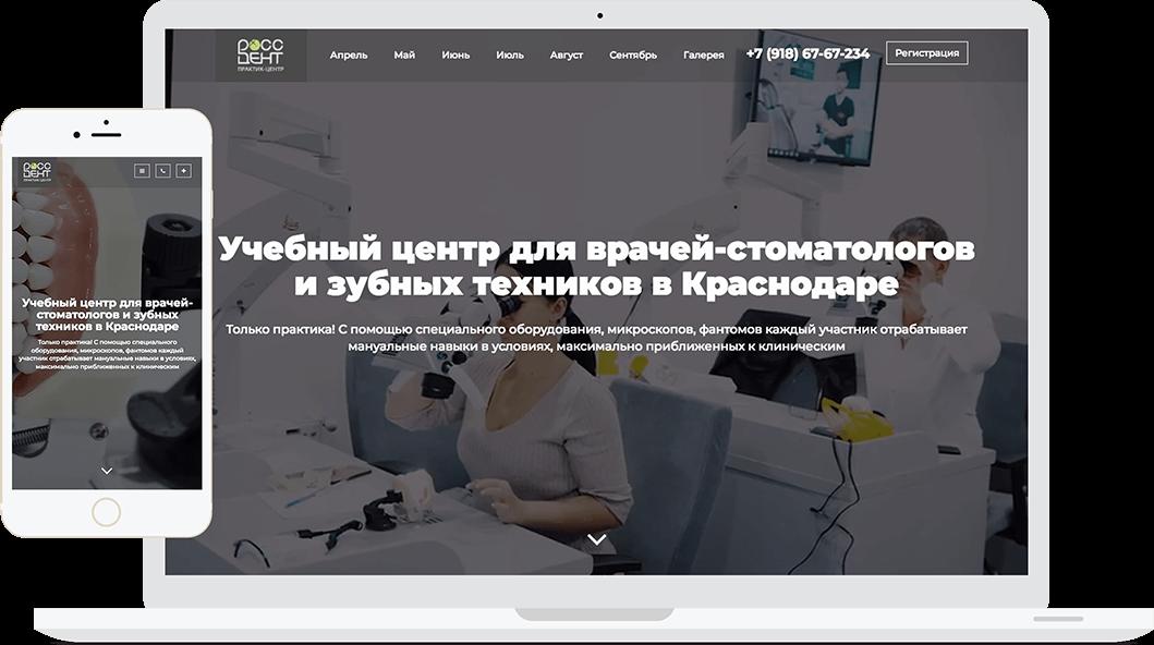praktik.rossdent.ru